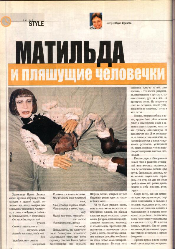 Статья Юдит Аграчёвой
