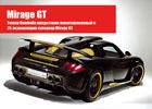 Тюнинг Gemballa Mirage GT