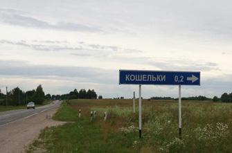 Путешествие на машине. Петербург - Псков – Печоры – Изборск - Гатчина