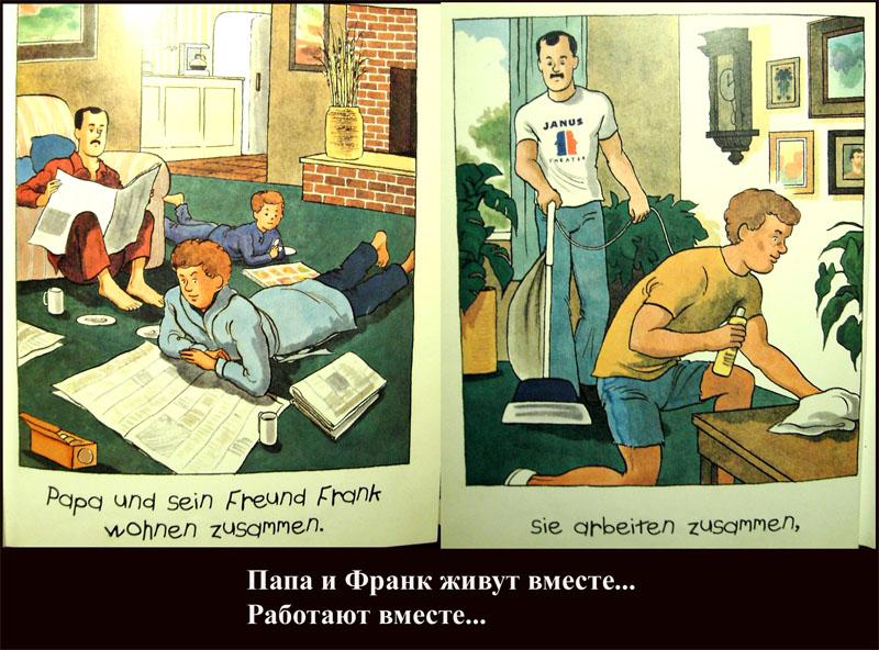 гей рассказ про сына и отца