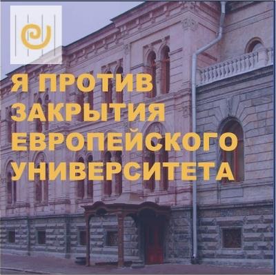 Я против закрытия Европейского Университета