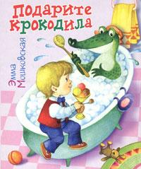 Сообщество для тех, кто покупает детские книги через интернет ...