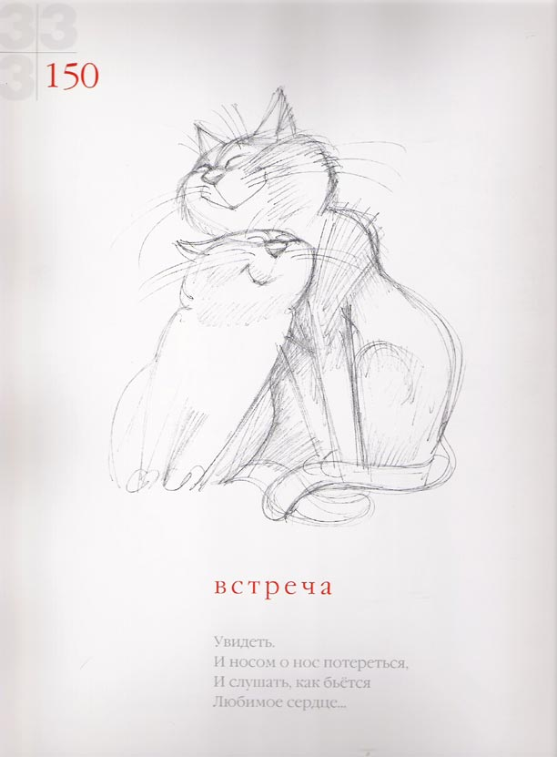 333 кота виктор чижиков:
