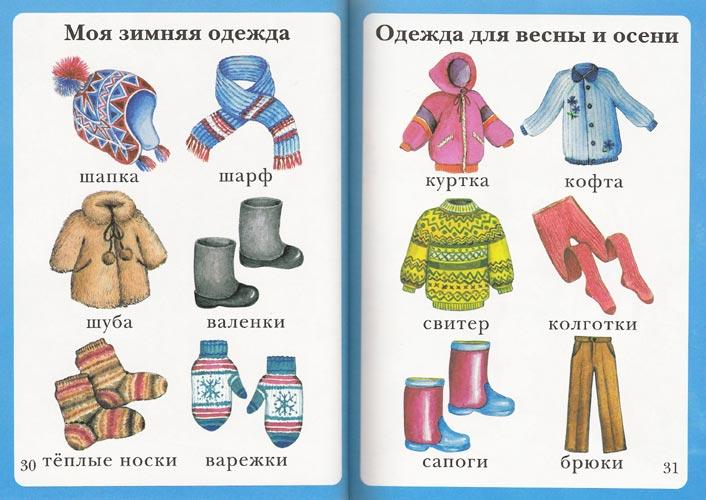 Одежда И Обувь Картинки Для Детей