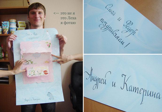 Как подписать открытку для денег на свадьбу