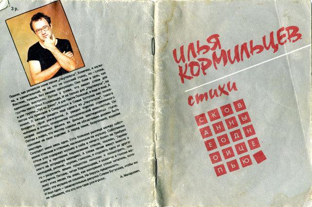 Первая книга стихов Ильи Кормильцева