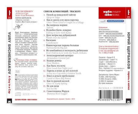 Обратная сторона коробки (jewelbox/dgpack). Дизайн компакт диска, оформление музыкальноко альбома Юрий Щербаков - Парень в кепке. Design art cover inlay DGpack, CD, audio disc