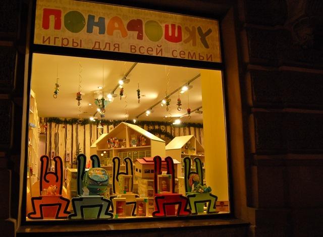 Понарошку, детский магазин-клуб
