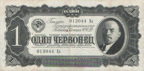 Старые советские деньги бомон ле роже
