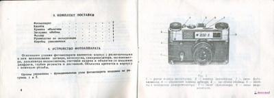 фотоаппарат фэд-5в инструкция - фото 11