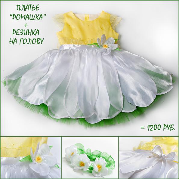 Выкройка юбки ромашки