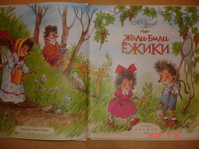 http://ljplus.ru/img4/e/l/elenka_knigolub/DSC07603.JPG