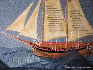 Поздравление на свадьбу про корабль проза