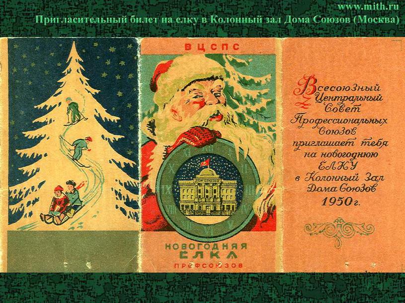 Билет на подарок на елку 901