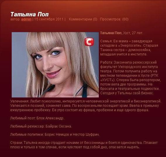 Таня хочет в попу 6 фотография