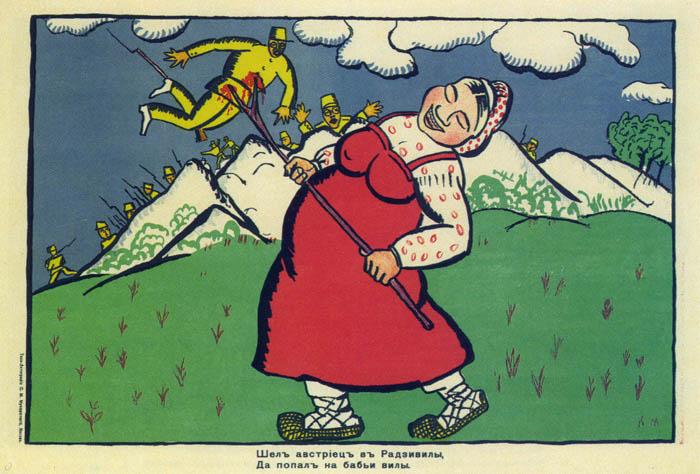 Казимир Северинович Малевич (1878-1935гг). Лубок освещающий события Первой мировой (1914 г).: all_drawings — LiveJournal