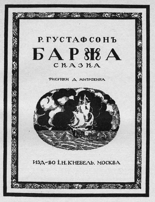 Дмитрий митрохин рисунки