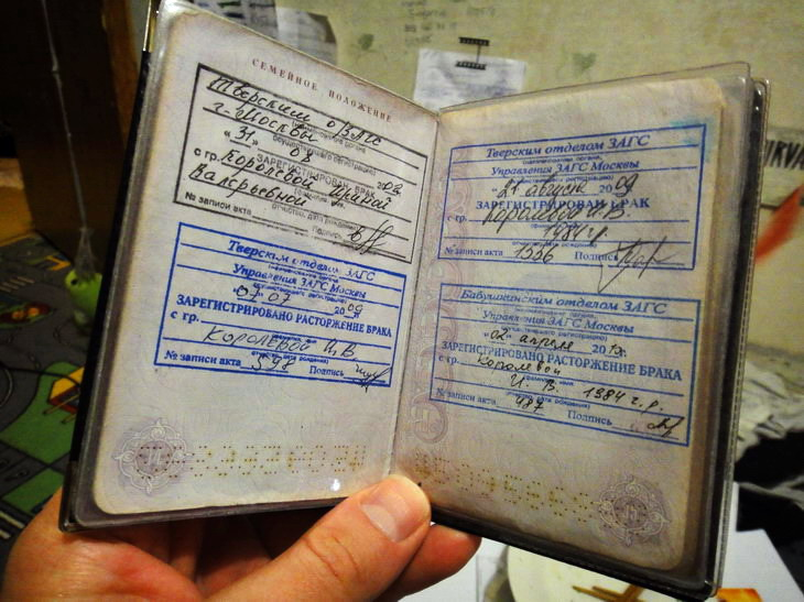 поставить штамп о разводе в паспорт