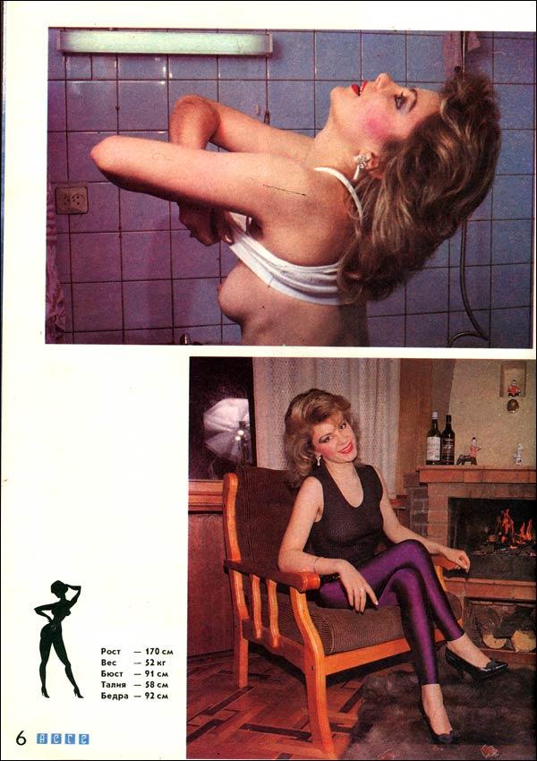 эротический вльманах 1992 год