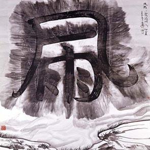 Эксперименты с иероглификой в творчестве Гу Вэньда (I) - Магазета