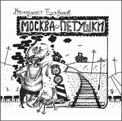 Москва Петушки Скачать Торрент - фото 10