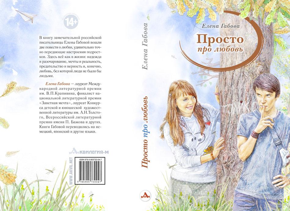 иностранцы книги о жизни любви подростков вакансиях