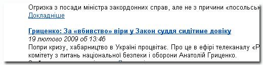 Український політичний веб. Гриценко