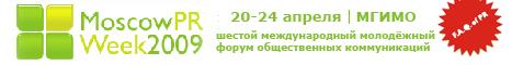 MoscowPRWeek2009