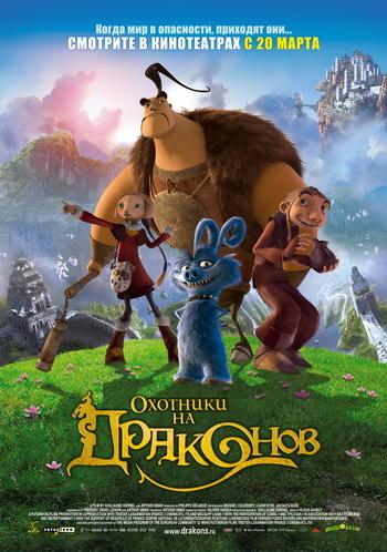 Какие я фильмы сегодня посмотрел(а) Oxotniki