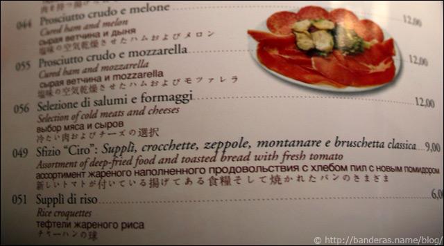 Выбор мяса и сыров