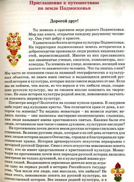 Духовное краеведение подмосковья шевченко скачать