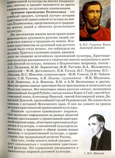 Гдз духовное краеведение подмосковья 8 класс учебник шевченко robustg.ru