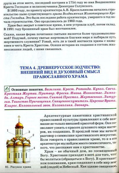 Дкп класс по гдз шевченко 8