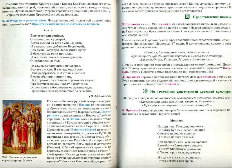 Биология сивоглазов 10 класс pdf