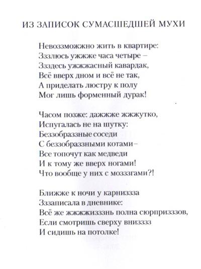 Стих про сумасшедших