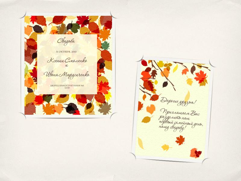 Осенние приглашение на свадьбу своими руками