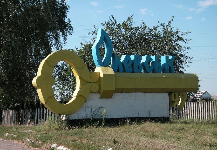 Олевск