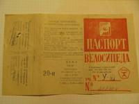Каталог советских великов.