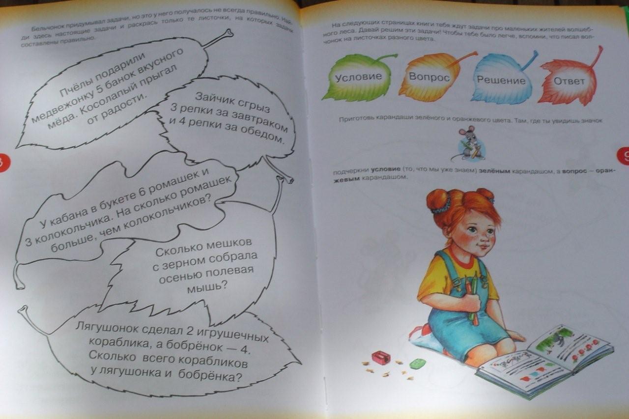 Задачник для дошкольников