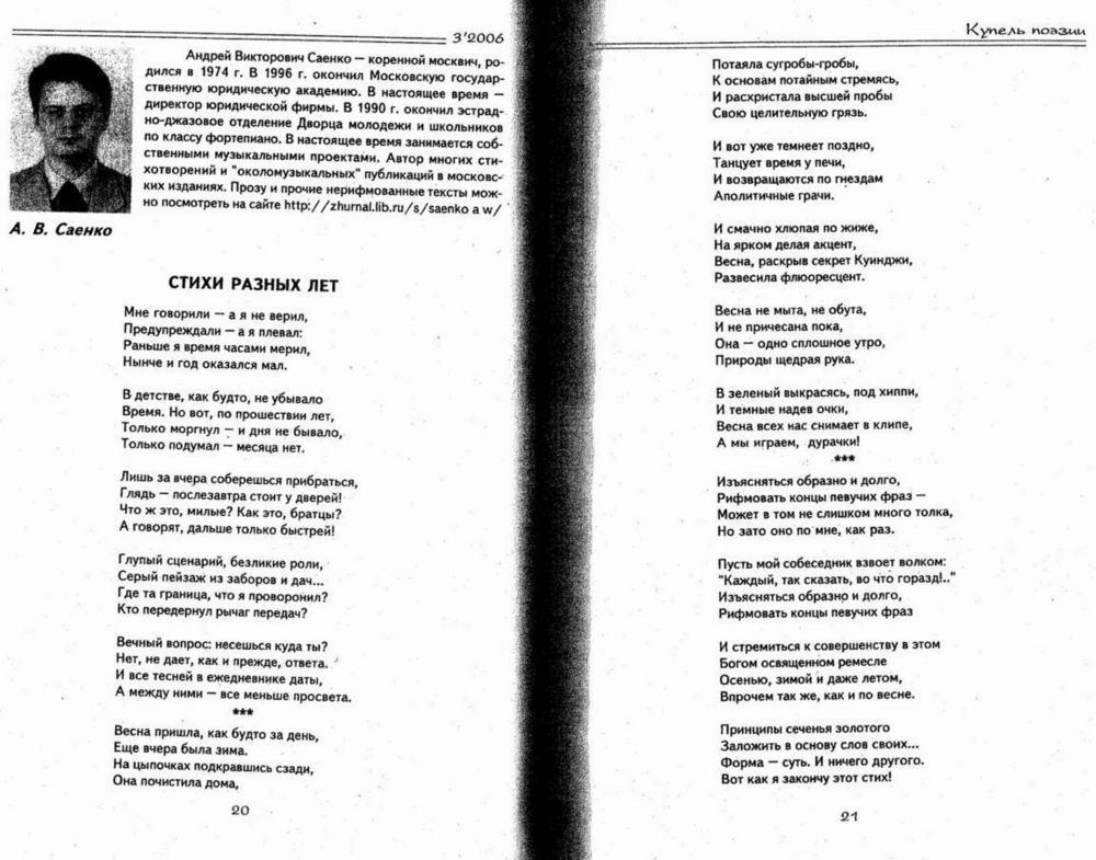 """Альмнах """"Метроном Аптекарского острова"""", осень, 3/2006, стр.20-21"""