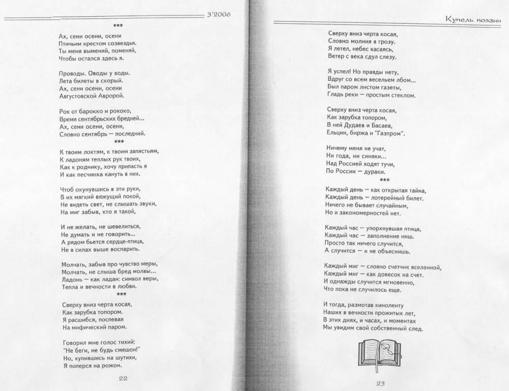 """Альмнах """"Метроном Аптекарского острова"""", осень, 3/2006, стр.22-23"""