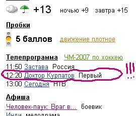 Скан с yandex.ru