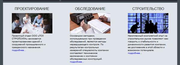 ПСК СТРОЙСИЛА