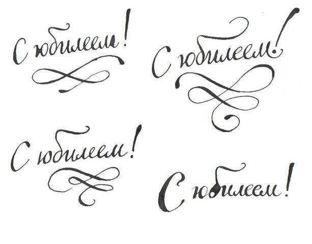 объявления надпись с юбилеем красивым шрифтом картинки для печати костюмчик