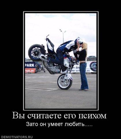 цитаты про любовь к мотоциклу двигатель