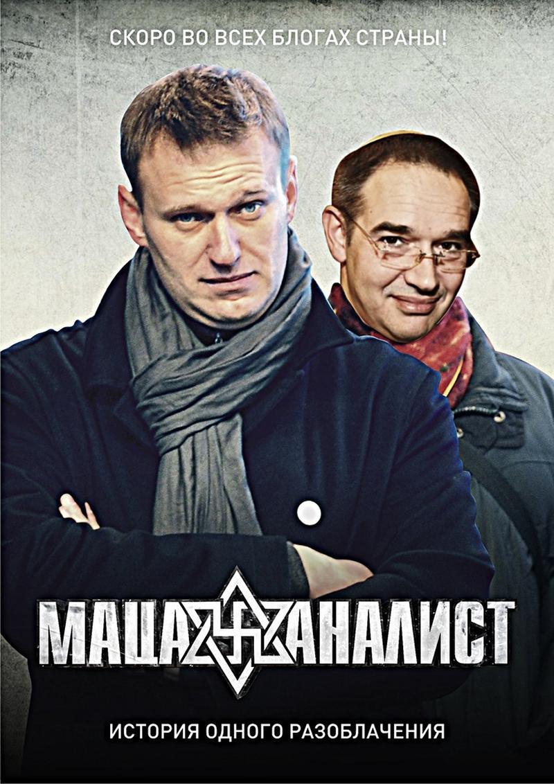 Адский Навальный - оружие Сионизьма