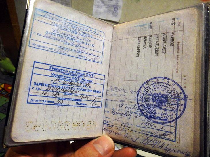 страница в паспорте семейное положение