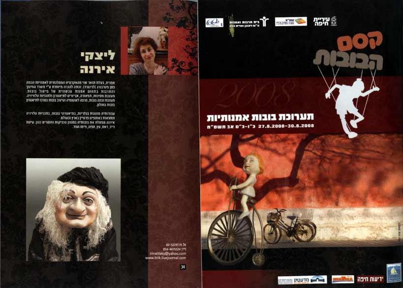 Каталог выставки кукол в Хайфе 2009.