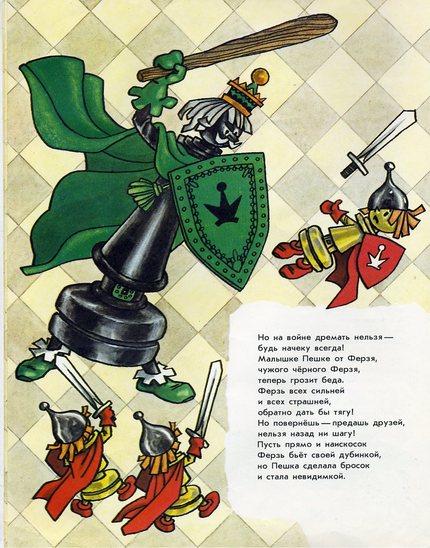 Детские стихи про шахматы