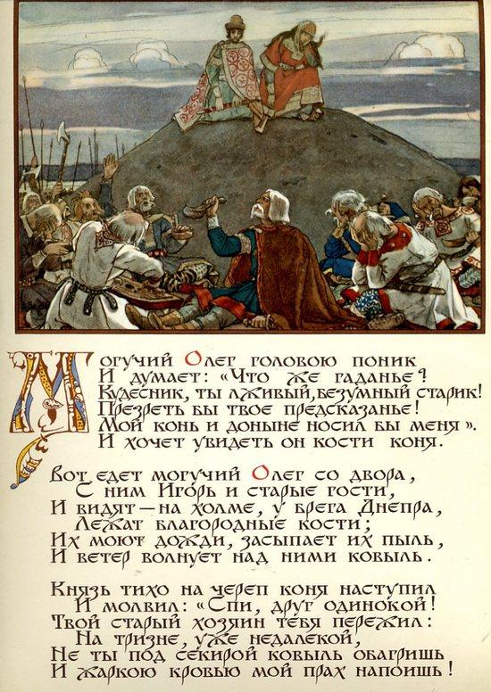 Песнь о вещем Олеге. Пушкин А.С.